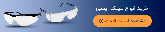خرید انواع عینک ایمنی