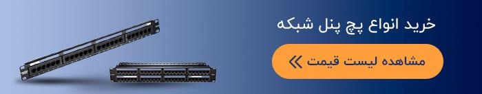 خرید انواع پچ پنل شبکه