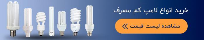 خرید انواع لامپ کم مصرف