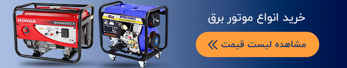 خرید انواع موتور برق