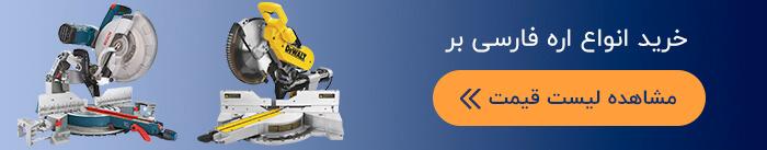 خرید اره فارسی بر
