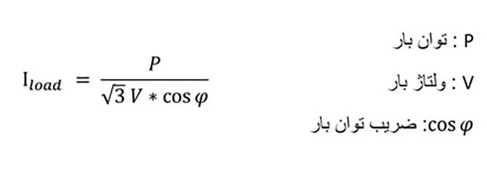 مجاسبه جریان در سیستم سه فاز