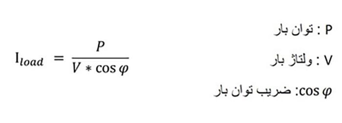 محاسبه جریان در سیستم تکفاز