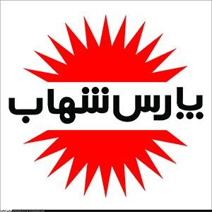 لوگوی پارس شهاب