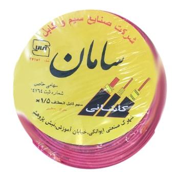 سیم-1.5*1-افشان-مسی-صنایع-سیم-و-کابل-سامان0