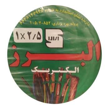 سیم-2.5*1-مسی-افشان-البرز-الکتریک-آلیجی-NYAF0