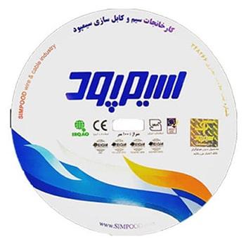 کابل-1.5*4-افشان-مسی-سیمپود-NYMHY