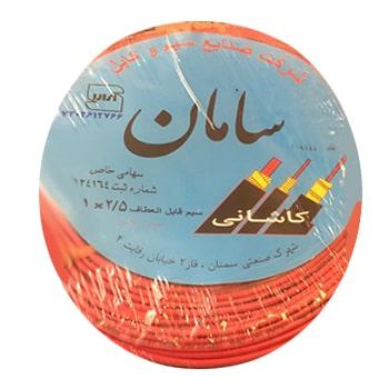 سیم-2.5*1-افشان-مسی-صنایع-سیم-و-کابل-سامان0