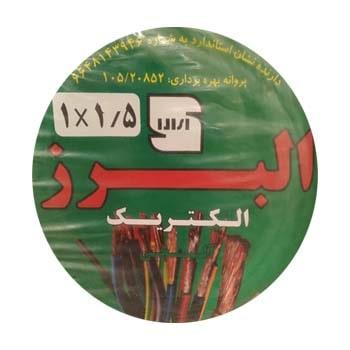 سیم-1.5*1-مسی-افشان-البرز-الکتریک-آلیجی-NYAF0