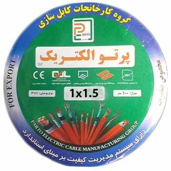 سیم-1.5*1-افشان-مسی-پرتو-الکتریک0